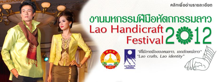 Lao Hanidcraft Festival 2012