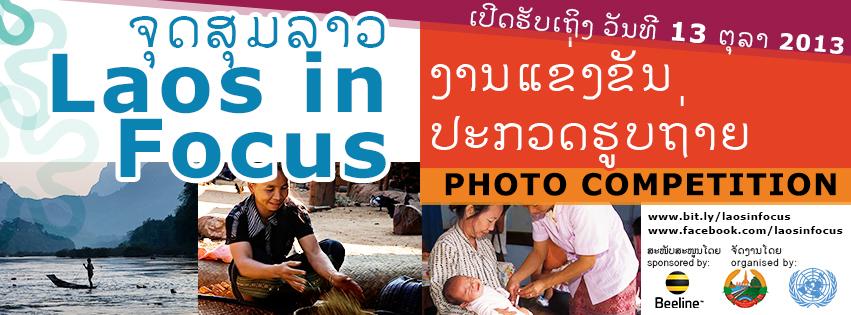 Laos in Focus