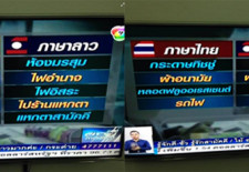 Thai Channel 7 apologises to Laos for insulting remarks